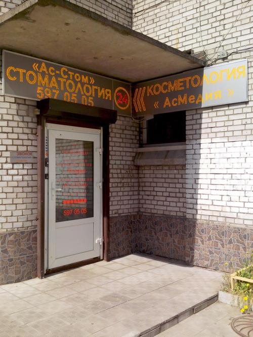 Детская стоматологическая клиника в москве круглосуточно